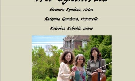 "Концерт: Трио ""Синкордиа"" (Лозанна)"