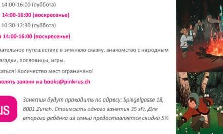 Детский Книжный Клуб PinkRus по субботам и воскресеньям (Цюрих)