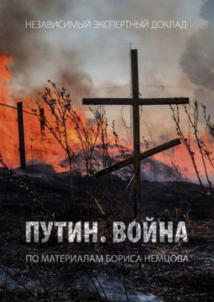 Опубликован доклад «Путин. Война»