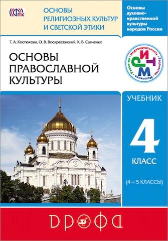 Вышел электронный учебник «Основы православной культуры»