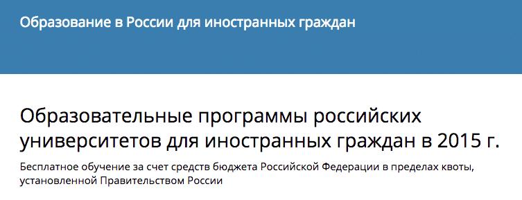 Бесплатное обучение в российских вузах для иностранцев и соотечественников