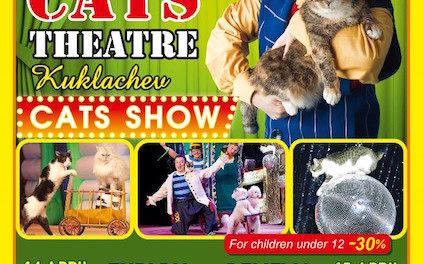 Театр кошек Куклачева (Женева)