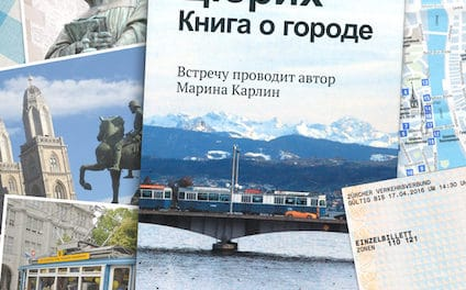 Литературный клуб: Цюрих. Книга о городе (Цюрих)