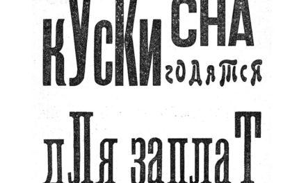 Заумник переведен в Лозанне, но зачем?