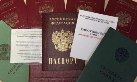 Как я меняла паспорт и др.