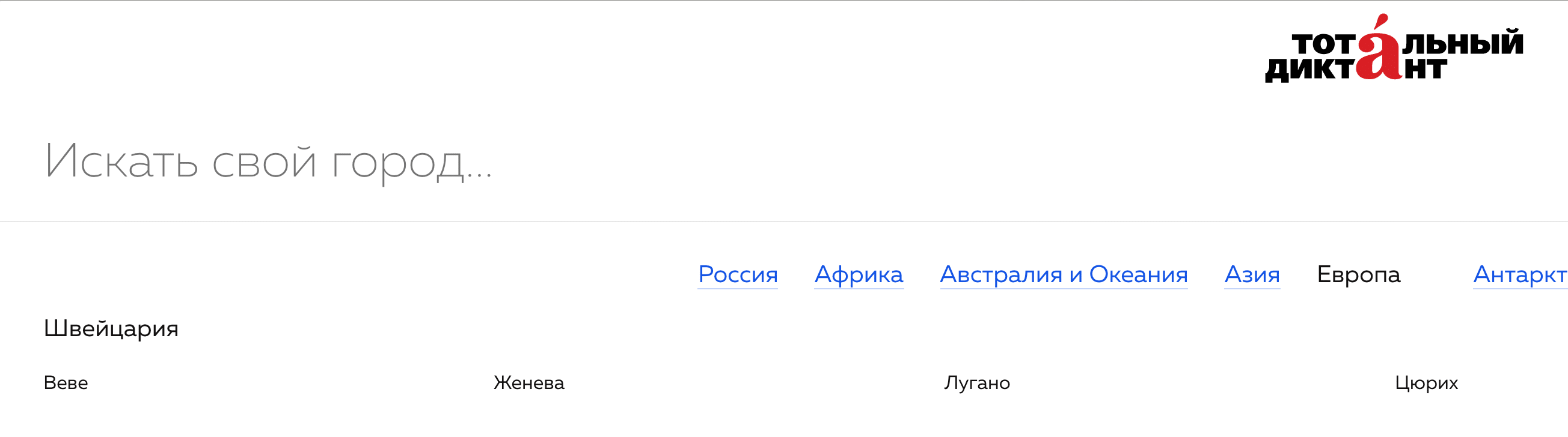 Тотальный диктант по русскому языку пишем 14 апреля