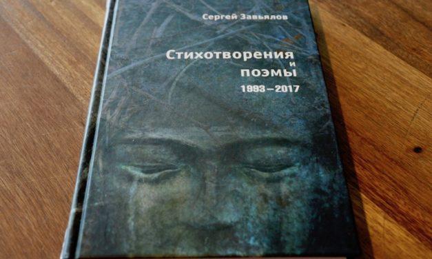 Сергей Завьялов. Четыре хороших новости