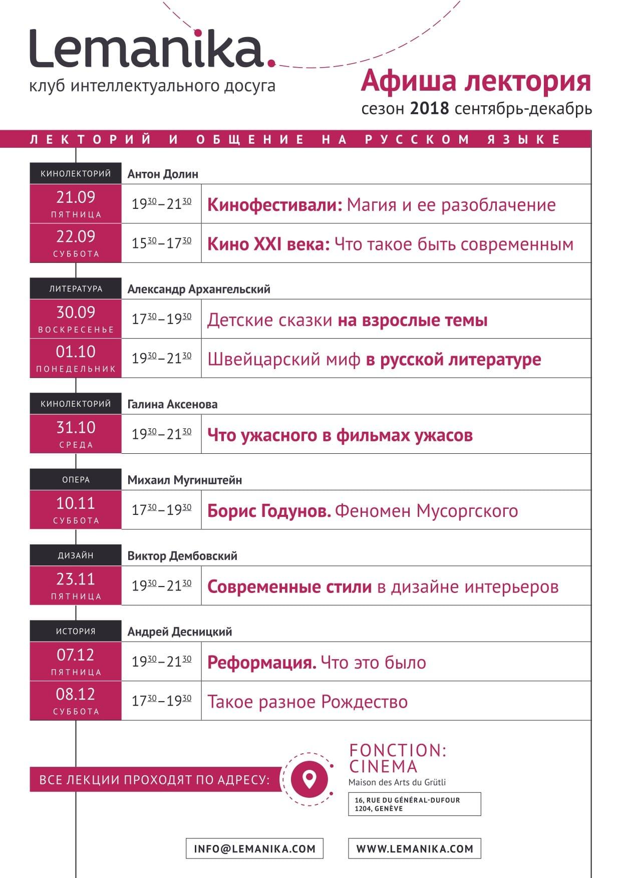 Афиша лектория Lemanika сезон 2018 сентябрь-декабрь