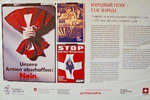 Прямая демократия Швейцарии языком плаката