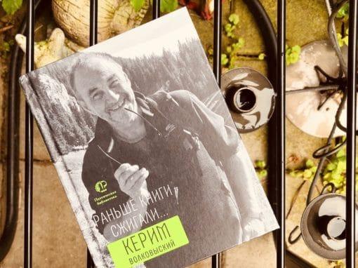 """Книгу Керима Волковыского """"Раньше книги сжигали..."""" можно купить на сайте """"Книжный лабиринт"""" (https://www.labirint-bookstore.ru/id/717945/). (© schwingen.net)"""