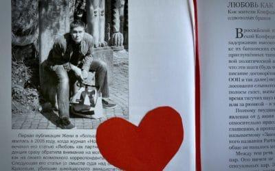 Сборник сочинений поэта и публициста Евгения Шинкарева «Überschach» - Сверхшахматы - вышел в Москве в 2011 году. На фото - автор.